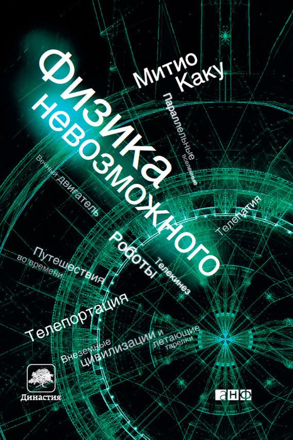Физика невозможного - Митио Каку