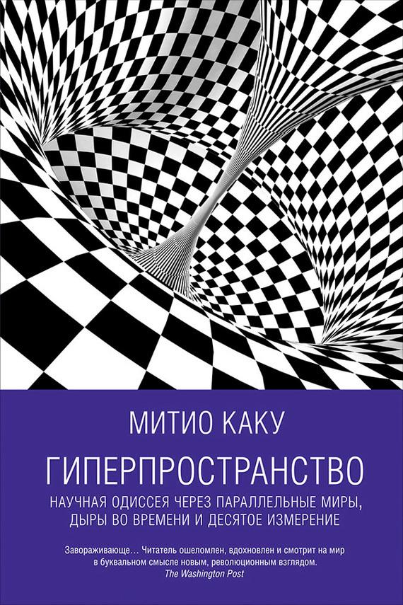 Гиперпространство: Научная одиссея через параллельные миры, дыры во времени и десятое измерение — Митио Каку
