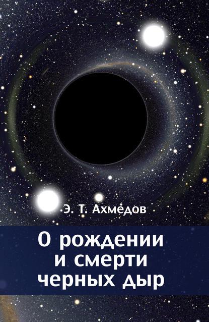 О рождении и смерти черных дыр - Эмиль Ахмедов