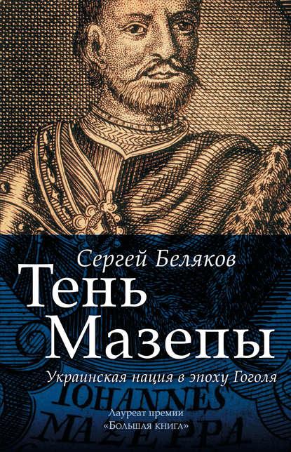 Тень Мазепы - Сергей Беляков