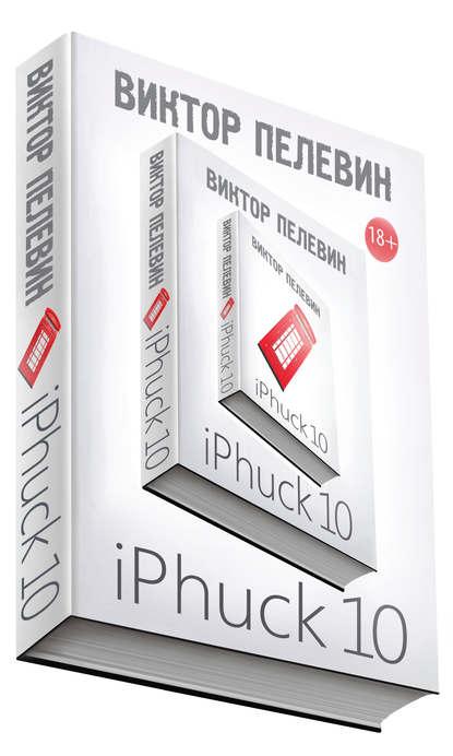 iPhuck 10 - Виктор Пелевин