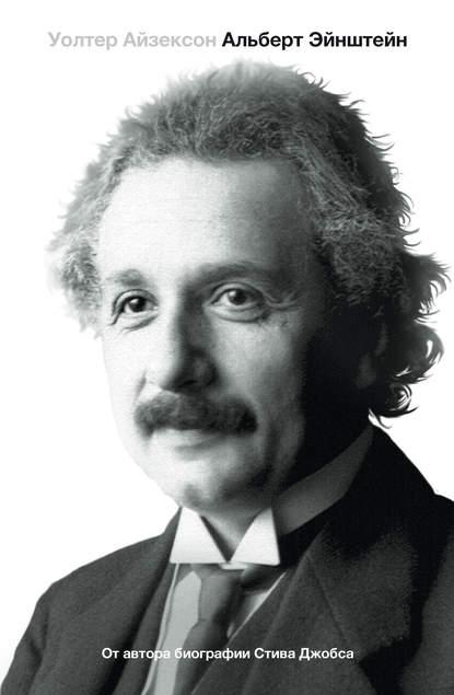 Эйнштейн. Его жизнь и его Вселенная - Уолтер Айзексон