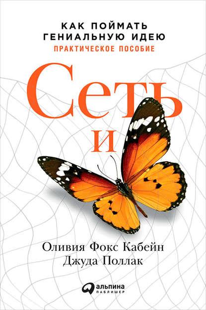 Сеть и бабочка: Как поймать гениальную идею. Практическое пособие - Кабейн Фокс