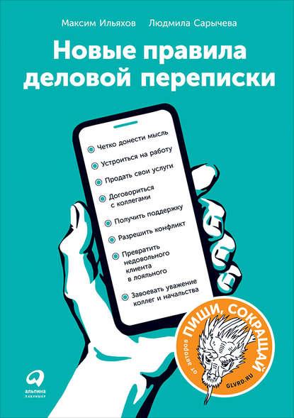 Новые правила деловой переписки - Максим Ильяхов, Людмила Сарычева