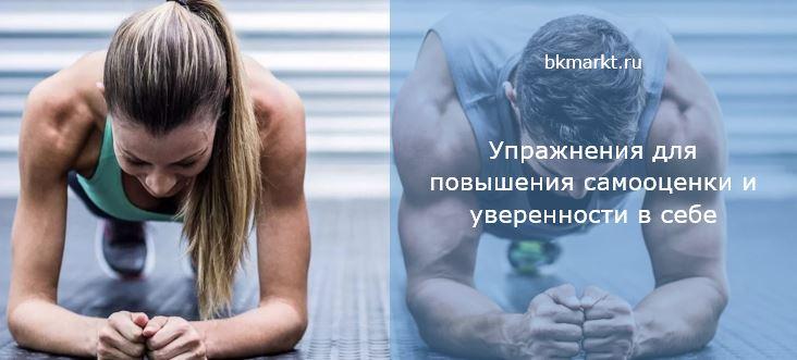 Упражнения для повышения самооценки и уверенности в себе