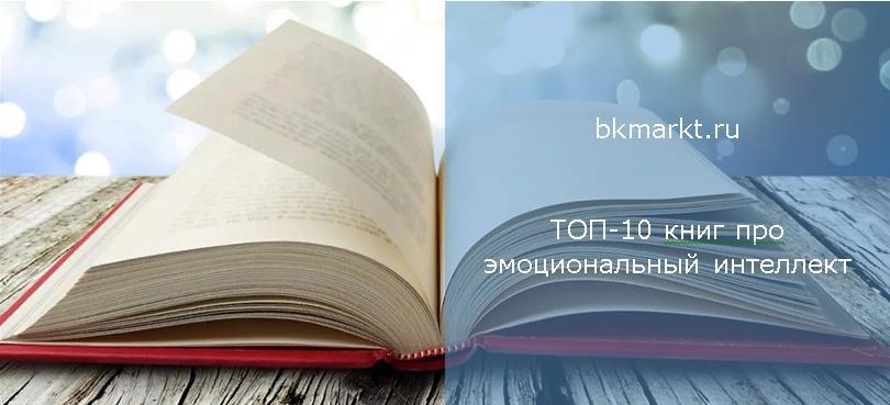ТОП-10 книг про эмоциональный интеллект
