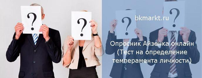 Опросник Айзенка онлайн (Тест на определение темперамента личности)