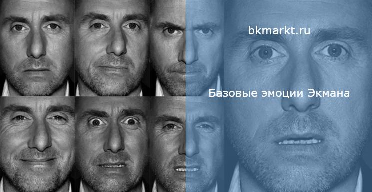 Базовые эмоции Экмана