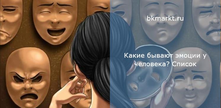 Какие бывают эмоции у человека? Список