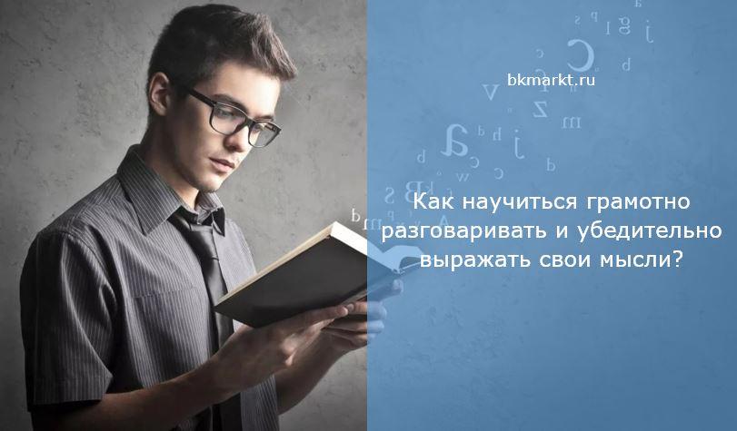 Как научиться грамотно разговаривать и убедительно выражать свои мысли