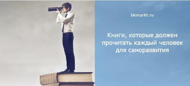 Книги, которые должен прочитать каждый человек для саморазвития
