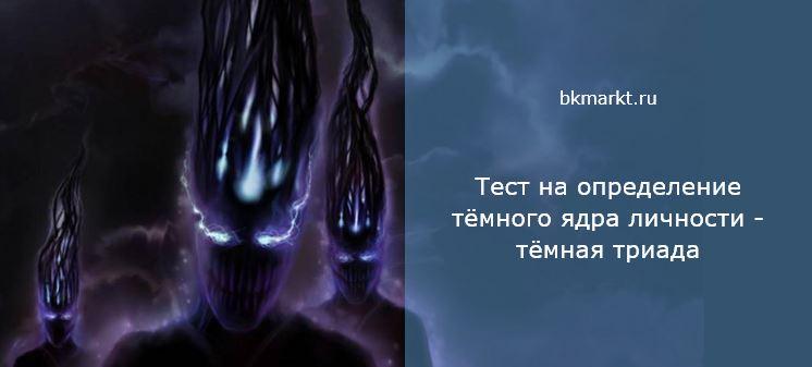 Тест на определение тёмного ядра личности — тёмная триада (SD3)