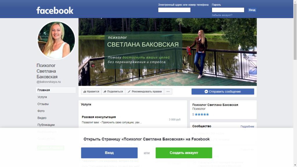 соцсети Баковская Светлана Юрьевна