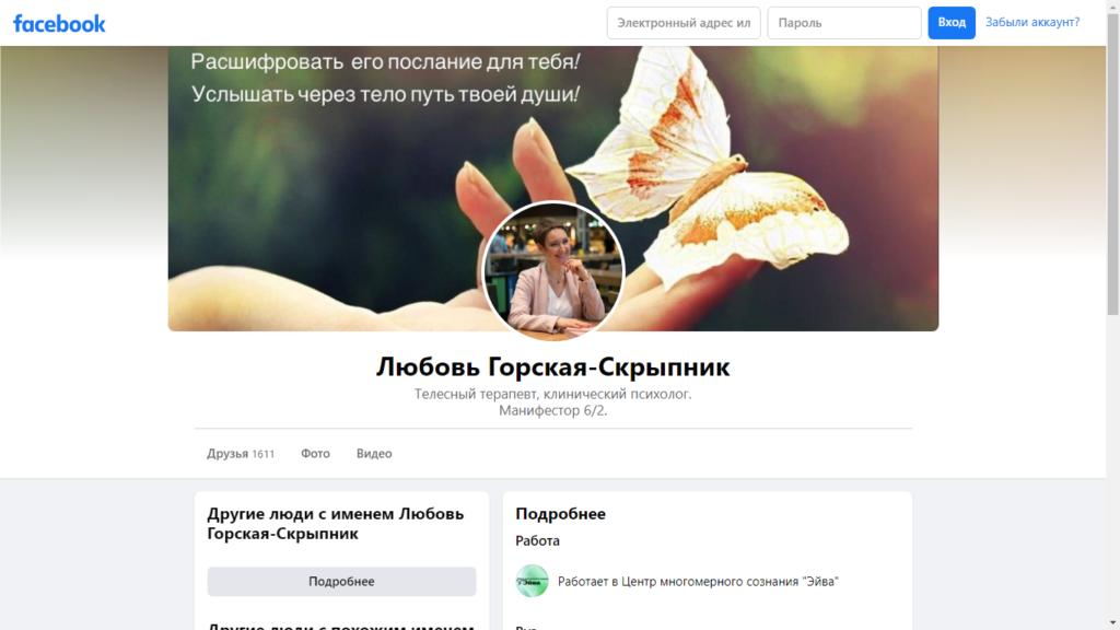 соцсети Горская-Скрыпник Любовь Олеговна