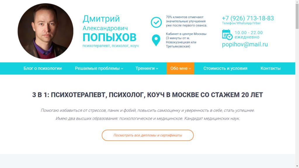 сайт Попыхов Дмитрий Александрович