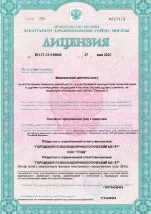 Лицензия МГПЦ