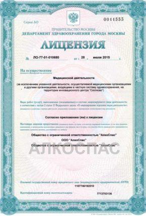 лицензия Медицинский центр «АлкоСпас»