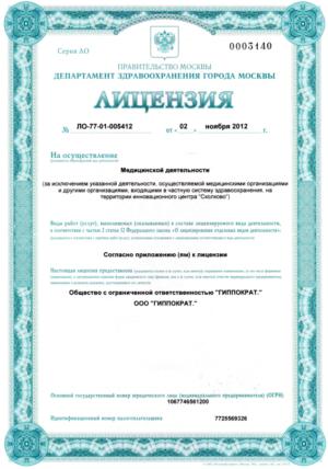 Лицензия Медицинский центр «Гиппократ»