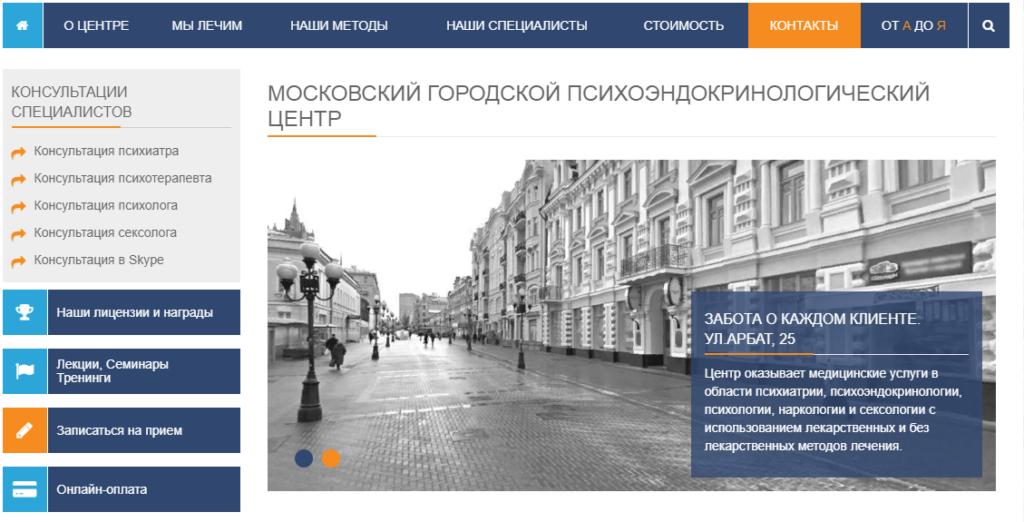 Московский Городской Психоэндокринологический