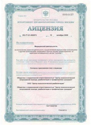 Лицензия Медико-психологический центр индивидуальности