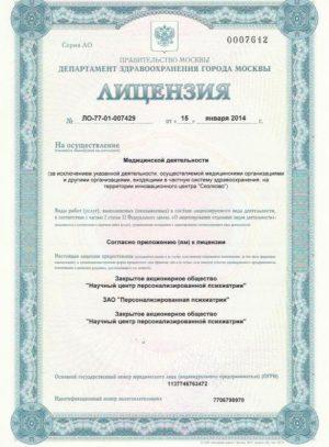 Лицензия Научный центр персонализированной психиатрии «Person Psy»