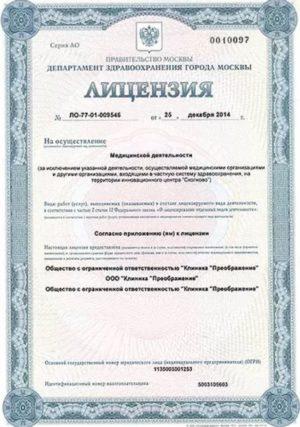Лицензия психиатрической клиники Преображение