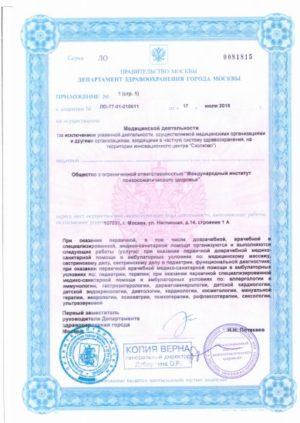 Лицензия Психологический центр «Просвет»