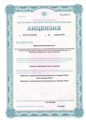 Лицензия Центр психиатрии, неврологии и наркологии «Роса»